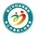 镇江市第四人民医院体检中心
