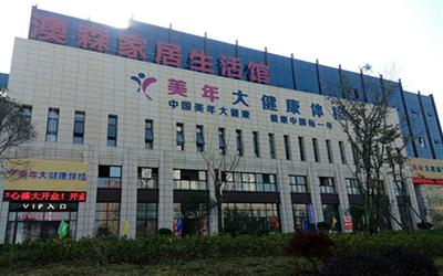 铜陵美年大健康体检中心(铜陵分院)