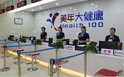 新余美年大健康体检中心