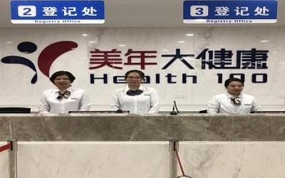 南京美年大健康体检中心(汉中路分院)