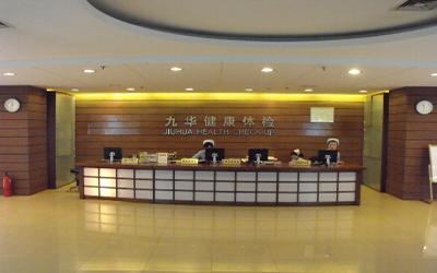 北京九华医院开阳桥体检中心