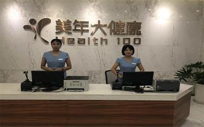 唐山美年大健康体检中心(高新分院)