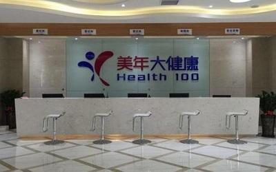 柳州美年大健康体检中心(柳州分院)