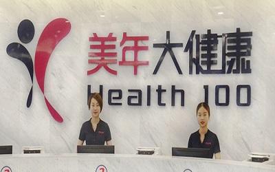 深圳美年大健康体检中心(福田益田分院)