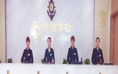 通辽美年大健康体检中心(滨河分院)