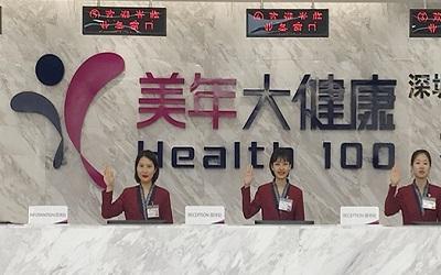 深圳美年大健康体检中心(科技园中区分院)