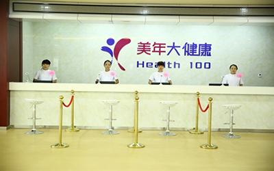 太原美年大健康体检中心(漪汾分院)