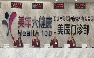 深圳美年大健康体检中心(美辰分院)