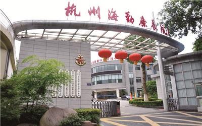 杭州海军疗养院(杭州海勤疗养院)体检中心