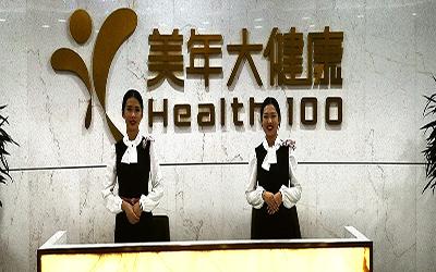 汶上县美年大健康体检中心