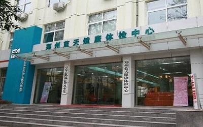 郑州蓝天健康体检中心(交通路分院)