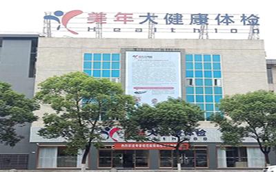 重庆美年大健康体检中心(万州分院)