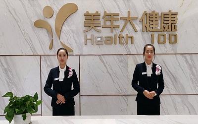 牡丹江美年大健康体检中心