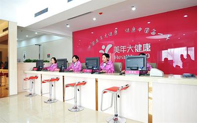 武汉美年大健康体检中心(汉口分院)