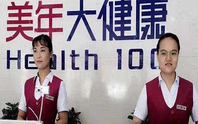 南阳美年大健康体检中心(南阳分院)