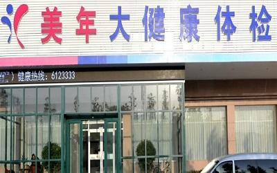 濮阳美年大健康体检中心(濮阳分院)