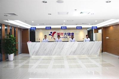 北京美年大健康(金融街分院)体检中心