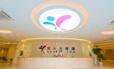 北京美年大健康(大望路分院)体检中心
