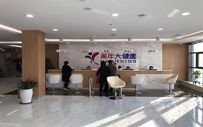 沧州市美年大健康体检中心