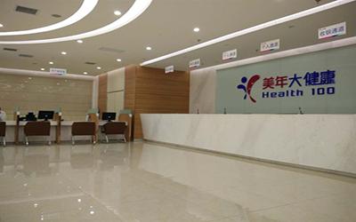 西安美年大健康体检中心(未央分院)