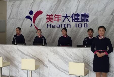 开封美年大健康体检中心