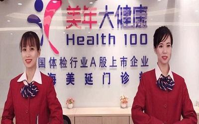 上海美年大健康体检中心(美延门诊部)