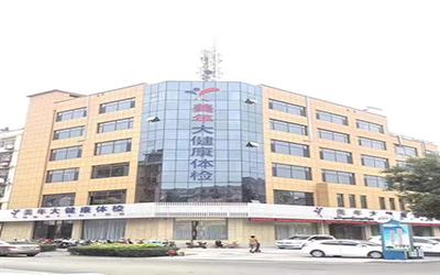 新泰美年大健康体检中心