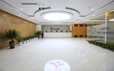 晋中美年大健康体检中心