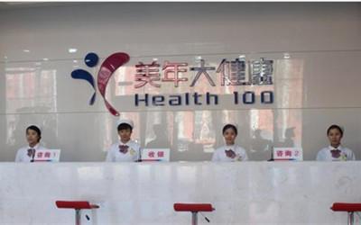 辽阳美年大健康体检中心(江北分院)
