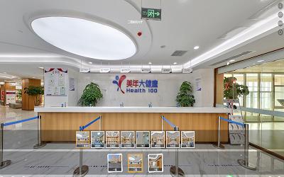 济宁美年大健康体检中心(梁山分院)
