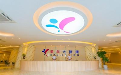 青岛美年大健康体检中心(旗舰分院)
