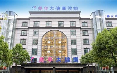 仙桃市美年大健康体检中心