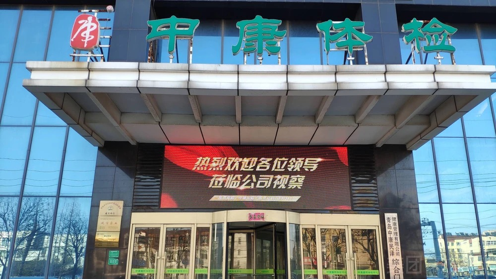 青岛中康国际体检中心(胶州店)