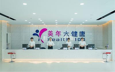 延吉美年大健康体检中心(长白山分院)