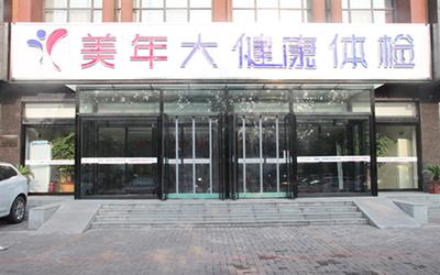 新乡美年大健康体检中心(宝龙分院)