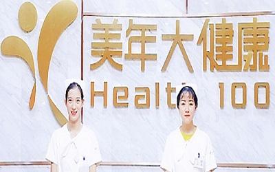红河美年大健康体检中心