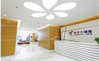 桂林美年大健康(七星分院)体检中心