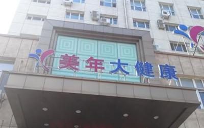 哈尔滨美年大健康南岗体检中心