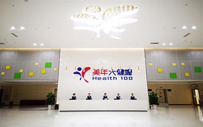 云浮美年大健康体检中心