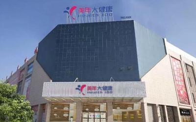 宁夏美年大健康(固原分院)体检中心