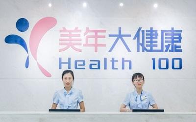 宁波海曙分院(美年大健康)体检中心