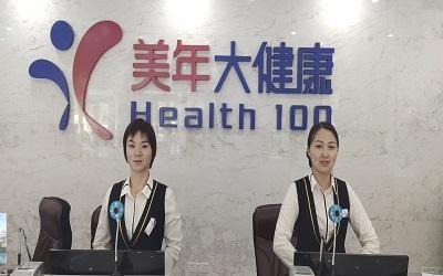 菏泽美年大健康单县体检中心