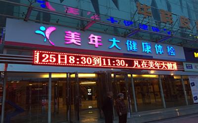 宜昌市美年大健康体检中心