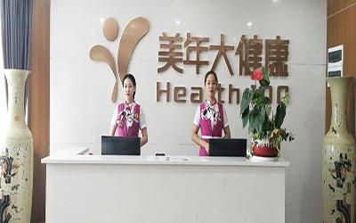益阳美年大健康体检中心(益阳分院)