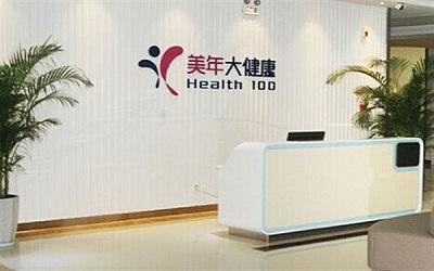 昆明美年大健康体检中心(北京路分院)