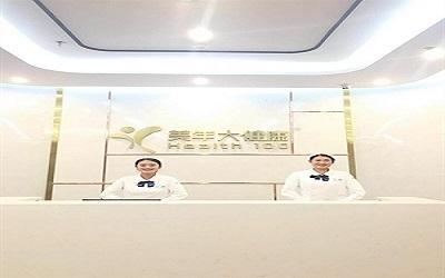 临沧美年大健康体检中心