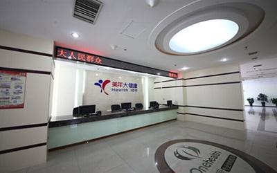 长春南关美年大健康体检中心