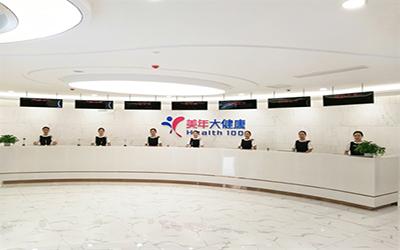 菏泽美年大健康体检中心(郓城分院)