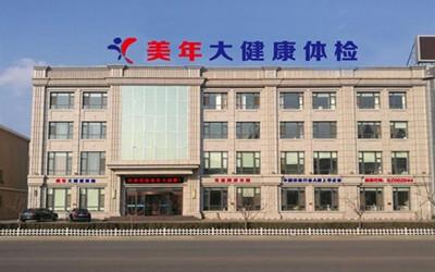 葫芦岛美年大健康体检中心