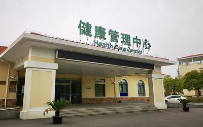 上海中山医院金山分院(原复旦附属中山医院)体检中心